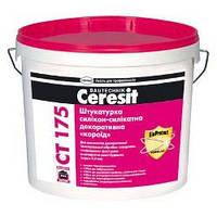 Штукатурка декоративная силикон-силикатная «короед», 2,0 мм Ceresit CT175, 25 кг (База)