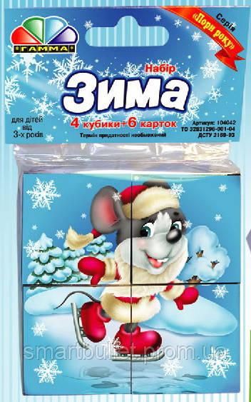 "Кубики ""Времена года. Зима"" 4 кубики + 6 картинок 104042"