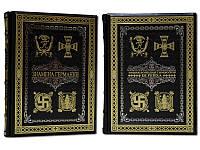 Энциклопедия символов III рейха, и знамена Германии в 2х томах