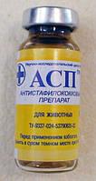АСП 8 мл - антистафилакокковый препарат