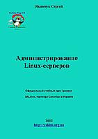 Администрирование Linux-серверов - Учебный курс (Sergey Yakimchuck)