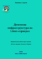 Доменная инфраструктура на Linux-серверах - Учебный курс (Sergey Yakimchuck)