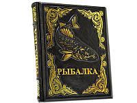 Современная энциклопедия рыбалки (в футляре)