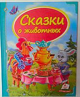 Книга Сказки о животных 75203 Пегас Украина