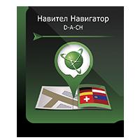 Навител Навигатор. D-A-CH (Германия/Австрия/Швейцария/Лихтенштейн) (Навител)