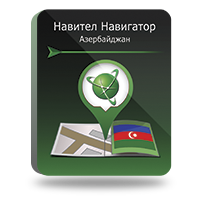 Навител Навигатор. Азербайджан (Навител)