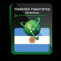 Навител Навигатор. Аргентина (Навител)