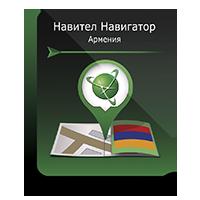 Навител Навигатор. Армения (Навител)