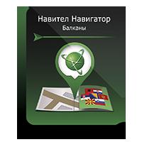 Навител Навигатор. Балканы (Албания / Босния и Герцеговина / Хорватия / Македония / Черногория / Сербия / Словения) (Навител)