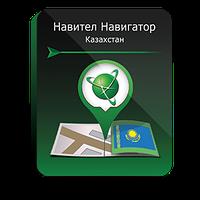 Навител Навигатор. Республика Казахстан (Навител)