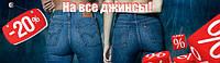 Скидка на мужские и женские джинсы 20%