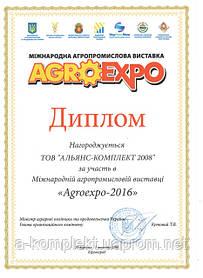 Компания Альянс-Комплект2008 приняла участие в международной агропромышленной выставке AgroExpo