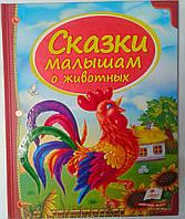 Книга Сказки малышам о животных 81082 Пегас Украина