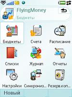 Персональный менеджер финансов: Персональный менеджер финансов (FlyingBird Software)