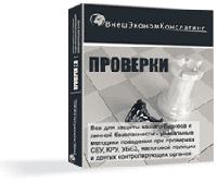 """Программа """"На подпись!"""" - электронная версия Про - лицензия для конечного пользователя (ПК """"Объединение Вента"""")"""