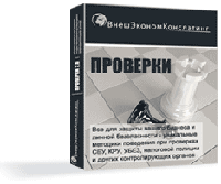 "Проверки 2.4 на USB-носителе (128 Mb) (ООО ""ВнешЭкономКонсалтинг"")"