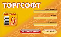 Программа для торговли и управления магазином (Торгсофт)