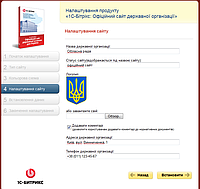 Расширение 1С-Битрикс: Внутренний портал государственной организации (неограниченное количество пользователей) (1С-Битрикс)