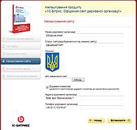 Расширение 1С-Битрикс: Внутренний портал государственной организации (неограниченное количество пользователей), продление (1С-Битрикс)