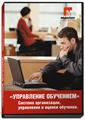 "Система ""EDU-manager"". Business. (Master Education)"