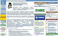 """Юридический интернет консультант, тариф эконом 20 (ТОВ """"Парус-Захид Плюс"""")"""