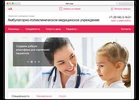 """1С-Битрикс: Сайт медицинской организации """"Старт"""" (1С-Битрикс)"""