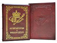 Российский царский и императорский дом. Подарочная книга