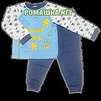 Детская плотная пижама для мальчика р. 98 ткань Интерлок ТМ Мамина мода 3218 Синий