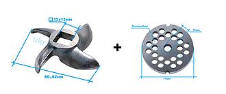 Комплект нож + решетка 8 мм для мясорубок Enterprise 12