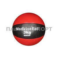 Мяч медицинский (медбол) MATSA 3кг (верх-кожа, наполнитель-песок, d-18см, красно-черный)