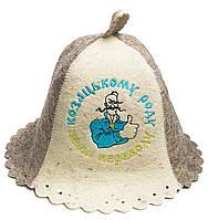 Шапка для бани и сауны из натуральной шерсти - Козацькому роду нема переводу