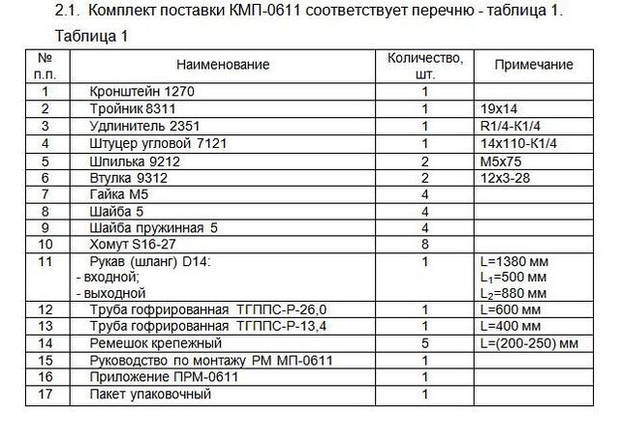 Монтажный комплект Северс М, № 611 Hyundai Porter 2011 г.в. с дв. D4BF, (2,5 л), МКПП