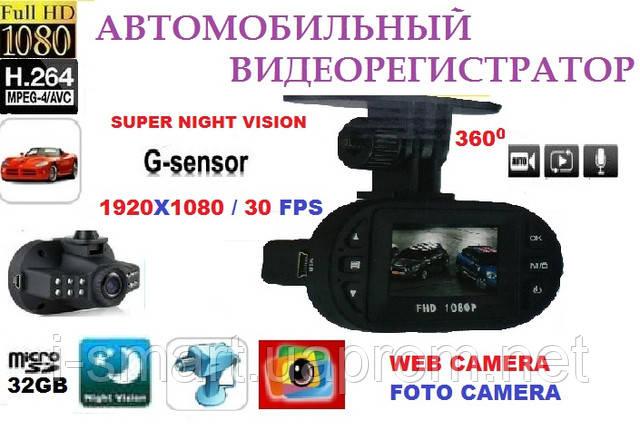 Автомобильный видеорегистратор  Full HD 1080P with G-sensor