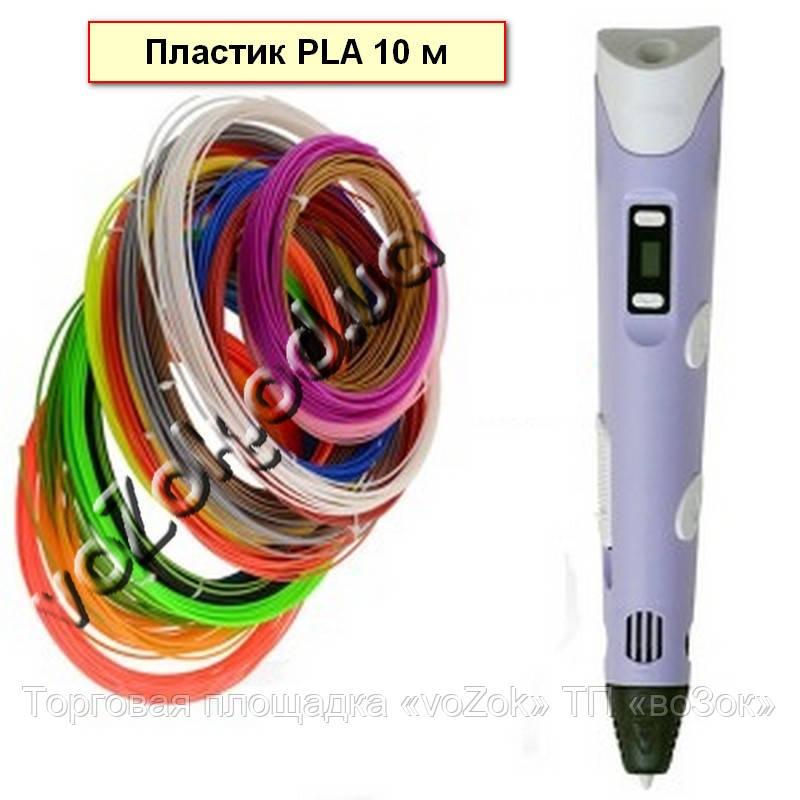 Пластик PLA для 3D-ручки 10 м в ассортименте