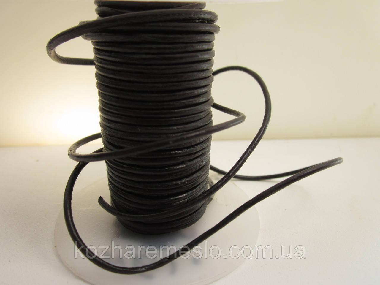 Кожаный шнур 2,5 мм чёрный