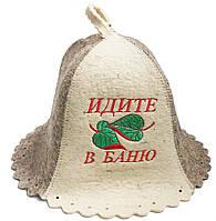 Шапка для сауны с вышивкой Идите в баню
