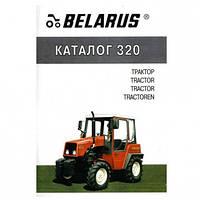 КДС-320-0000010 Каталог трактора МТЗ-320 (пр-во БЗТДиА)