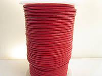 Кожаный шнур 2,5 мм красный