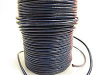 Кожаный шнур 2 мм синий