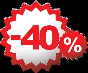 Бешеные скидки на зимний товар до 40%