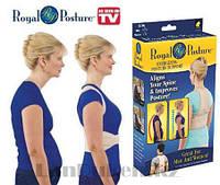 Корсет для спины Royal Posture