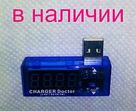Цифровой USB тестер USB амперметр вольтметр цифровий USB тестер