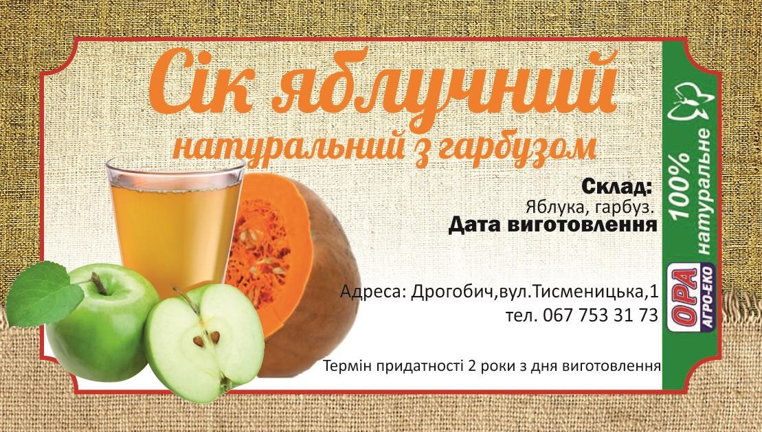 Сік яблучний з гарбузом натуральний (1,85л) ОРА АГРО-ЕКО
