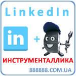 Присоединяйтесь Инструменталлика с LinkedIn