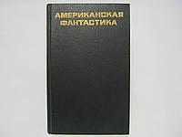 Американская фантастика (б/у).