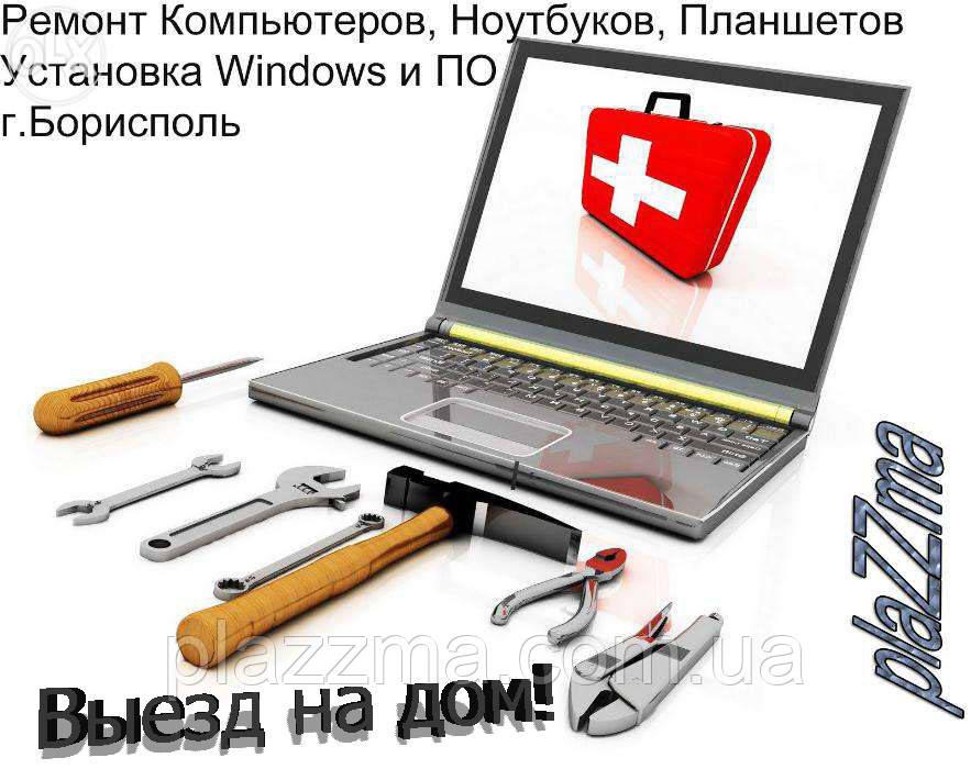 Срочный РЕМОНТ Ноутбуков. Установка Windows