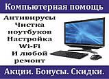 Ремонт Ноутбуків. Установка Windows ТЕРМІНОВО. Низькі ціни!, фото 2