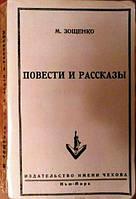 Повести и рассказы Михаил Зощенко 1952 год