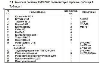 Монтажный комплект Северс М, № 2200 Geely MK, 2008 г. в., дв. MR479QA, (1,5 л.), МКПП
