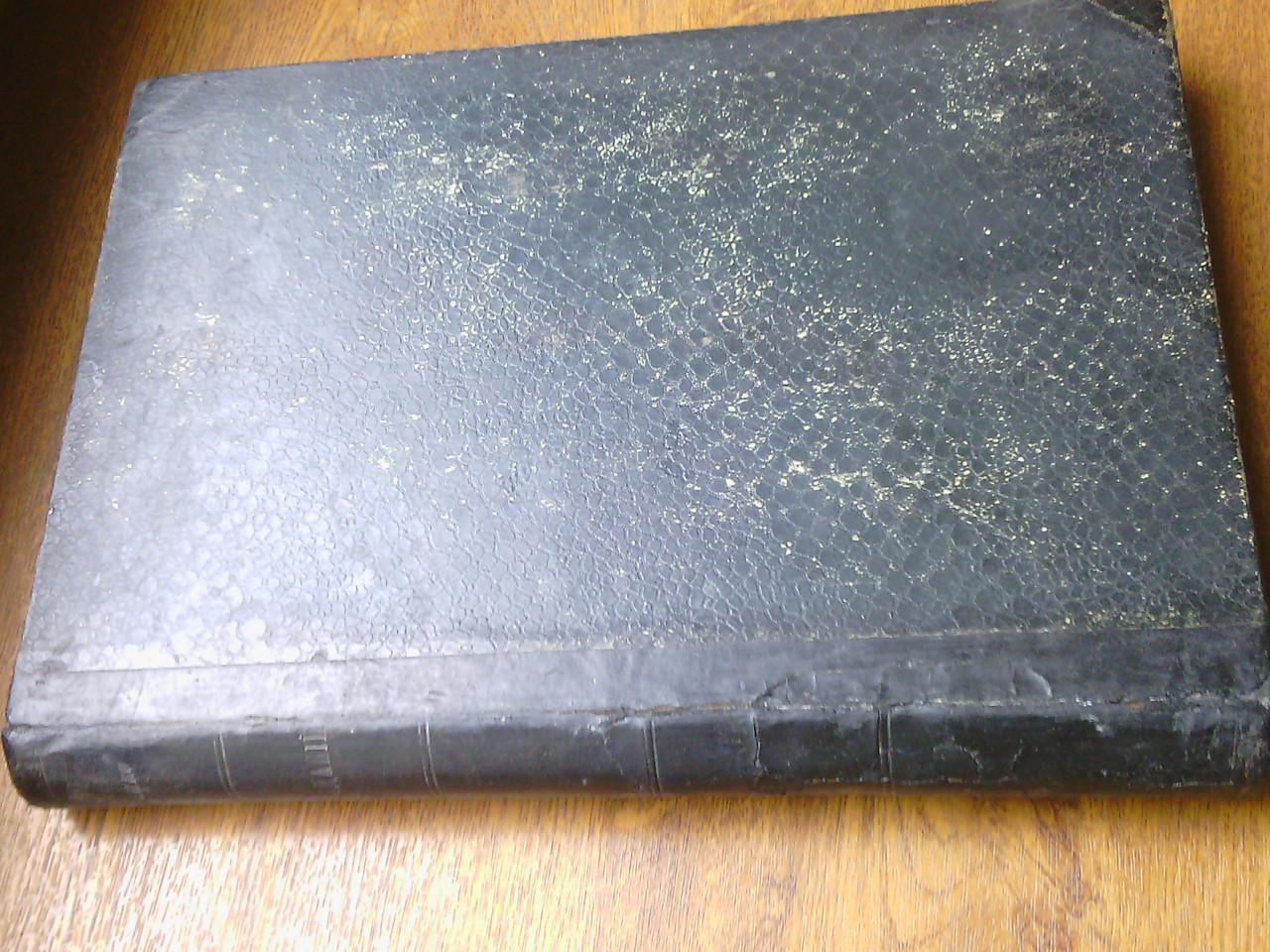 Книга Части зданий В.Стаценко 1909 год